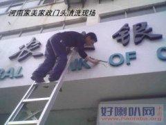 广州广告牌清洗公司首选广州美吉亚环保科技公司最专业的清洗保洁