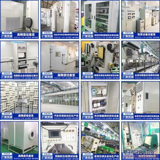 TA-720R 制冷设备实验室 自动化成套控制系统