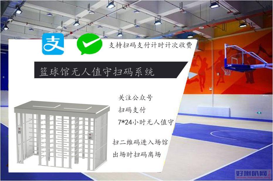 体育馆管理系统一卡通 羽毛球人脸闸机系统