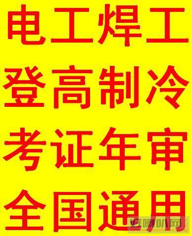 重庆低压电工操作证几月份考试 怎么查询信息