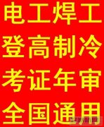 重庆高压电工操作证考试内容 报名地点在