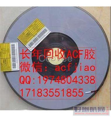 厦门收购ACF 回收ACF AC9865
