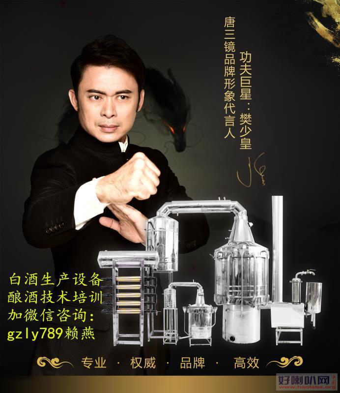 黄酒甜酒酿造过程-小作坊100斤蒸酒设备报价