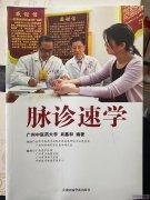 广州抠门教授肖鑫和脉诊速学班