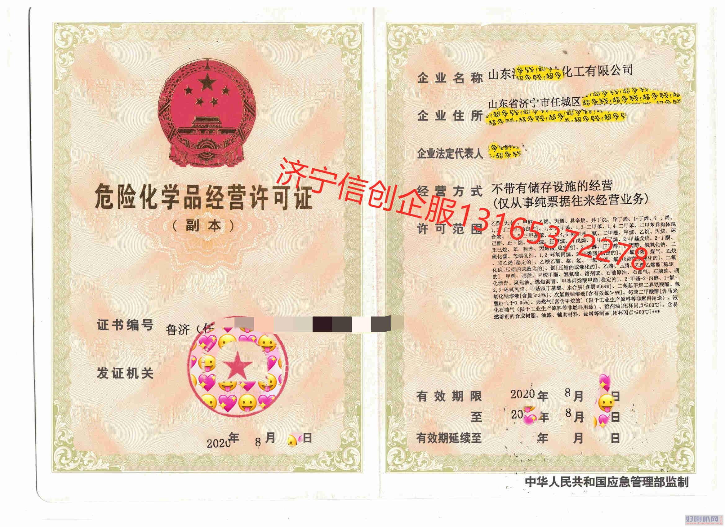 济宁危险化学品经营许可证易制毒易制爆许可证专业代办