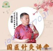 潮州零基础学习针灸临床技术(包你学会)