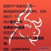 德阳股票开户佣金低至万一,首席投顾老师一对一服务,欢迎咨询