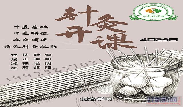 揭阳中医正骨教学培训