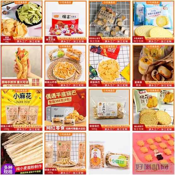 休闲小吃食品 休闲零食厂家批发供应多种口味