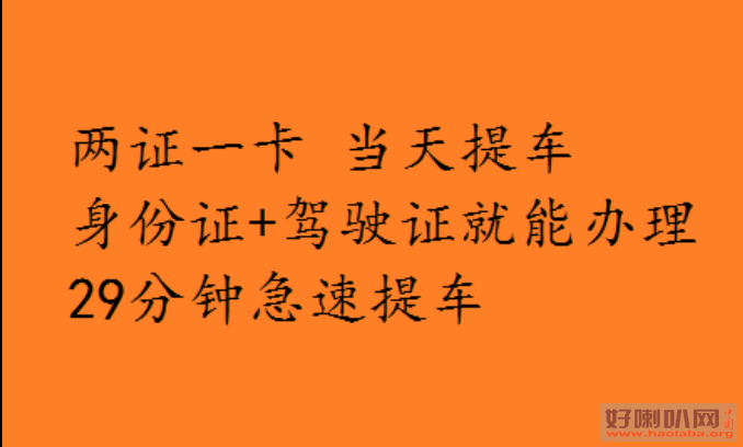 衡水征信不好分期买车黑户逾期买车找喜相逢刘经理