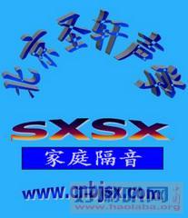 天津.北京.成都专业别墅家庭噪声处理.声学装修