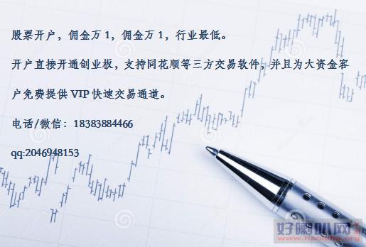 天津股票开户哪家佣金优惠万一含规费