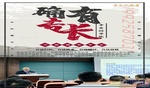 广州中医培训有专长报名