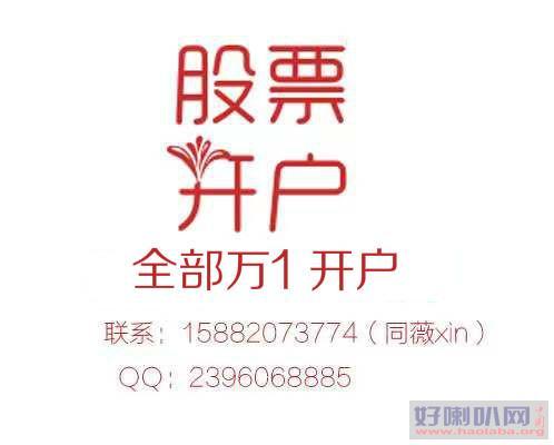 北京炒股开户手续费最低万1,牛市行情不要错过呀