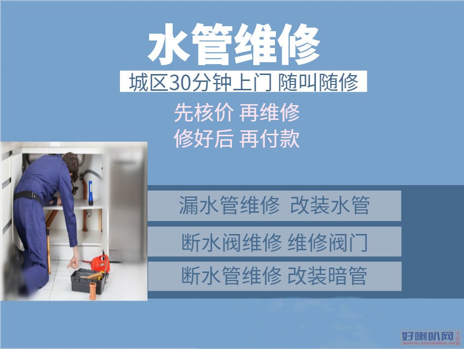 浦东君民水管维修 改装各种水管 安装水管 现已上班