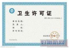 天津如何申请卫生许可证流程及材料