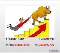 郴州短线炒股股票开户融资融券开户利息惊爆5.99支持同花顺