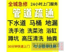 郑州金水区通下水道电话,马桶堵塞疏通
