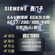 郑州大量长期回收工厂库存闲置备件西门子plc触摸屏