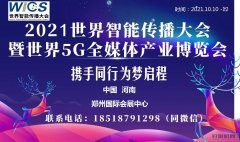 2021世界智能传播大会暨5G全媒体产业博览会