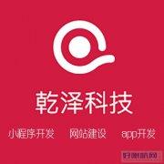 河北乾泽石家庄专业app开发定制开发