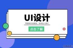 苏州学习ui设计、新手入门实战项目讲解