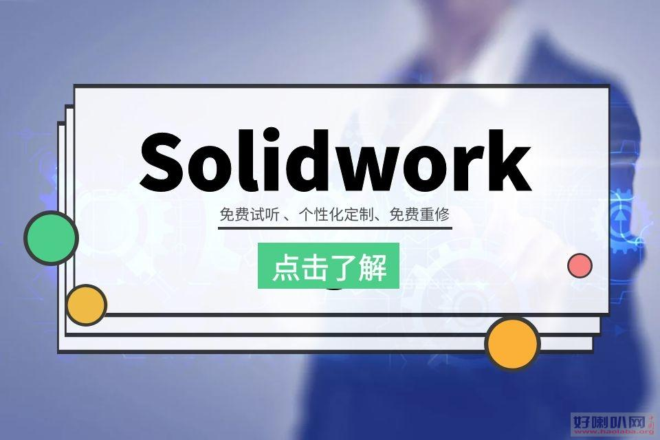 苏州UG模具编程培训、solidworks实战教学