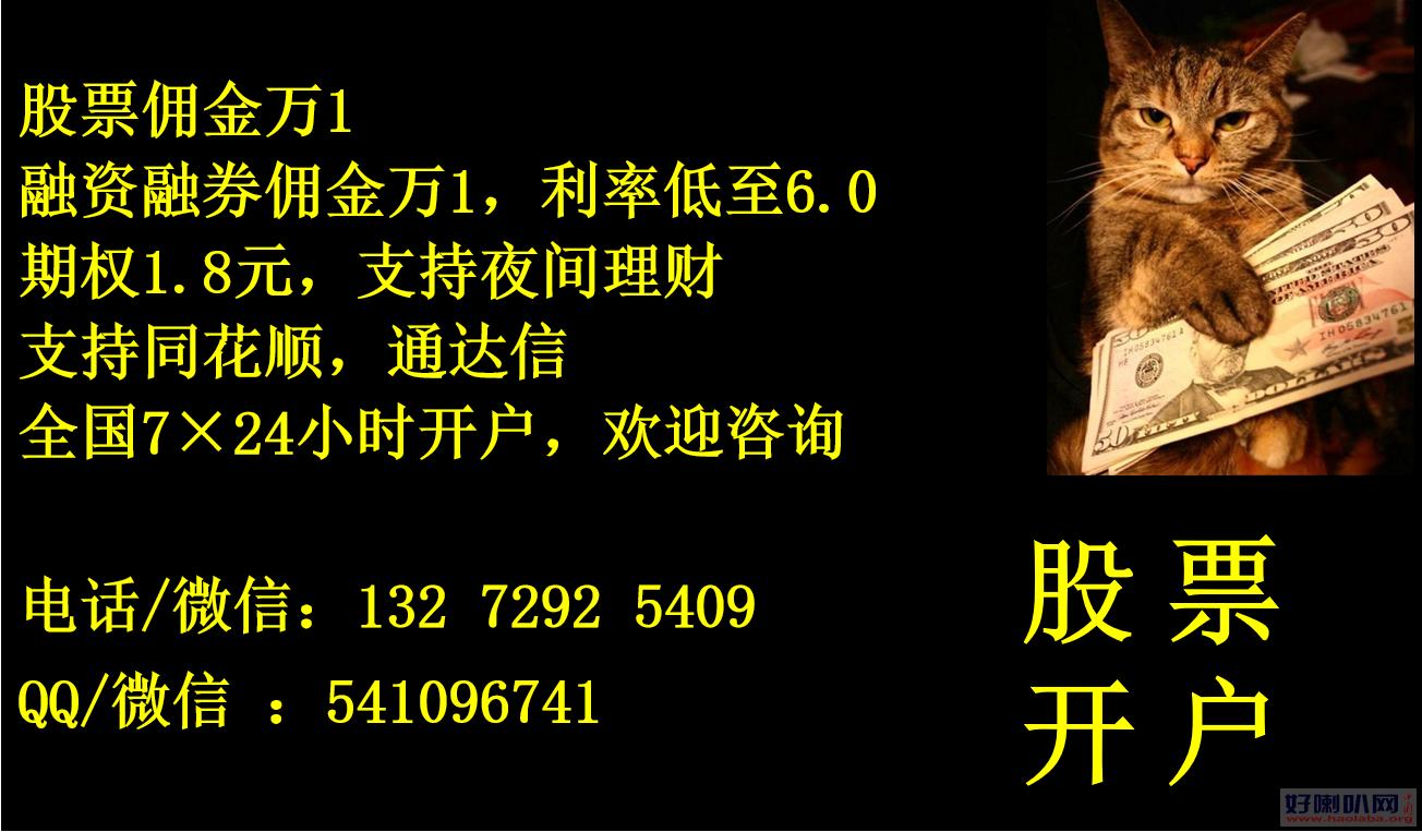 广西申请降低融资融券费用,佣金万一,利率低至5.6,可以来我