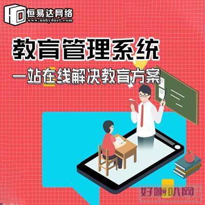 南宁教育行业管理系统设计开发,培训学校管理系统定制