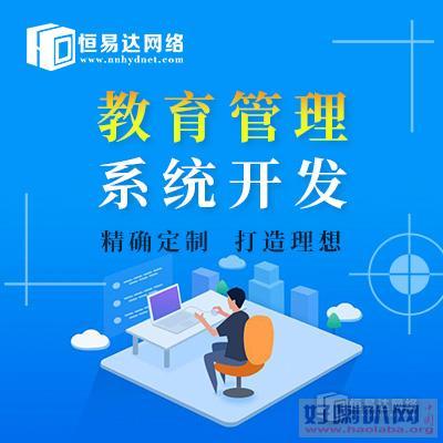 广西教培行业管理系统定制开发,培训班管理软件制作