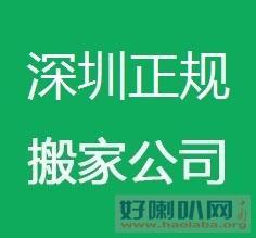南山蛇口单位搬迁,专业南山搬家搬厂公司,推荐深圳金牛搬迁公司
