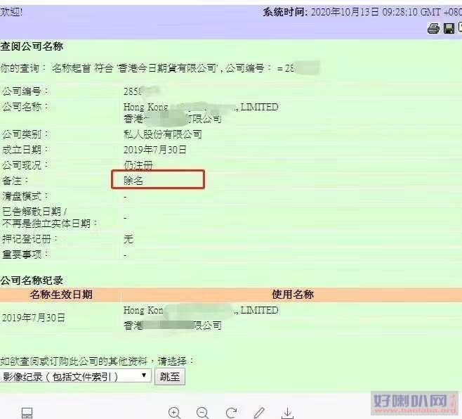 香港公司没有及时年审会被注册处强制除名