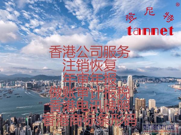 如何申请法庭命令恢复注册香港公司 怎么复活香港公司