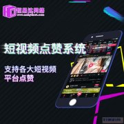 抖音点赞系统app开发定制,短视频点赞平台开发公司