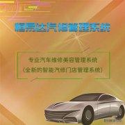 汽修门店管理系统开发公司,汽修管理系统开发