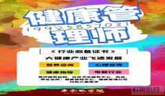肇庆中医职业技能教育培训学校百部老师