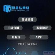 微分销商城系统开发,分销三级软件开发