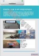 梅州控电控水一卡通,梅江兴宁空调洗衣机控电