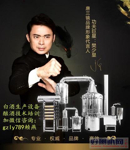 白酒技术营销总裁班酿酒培训