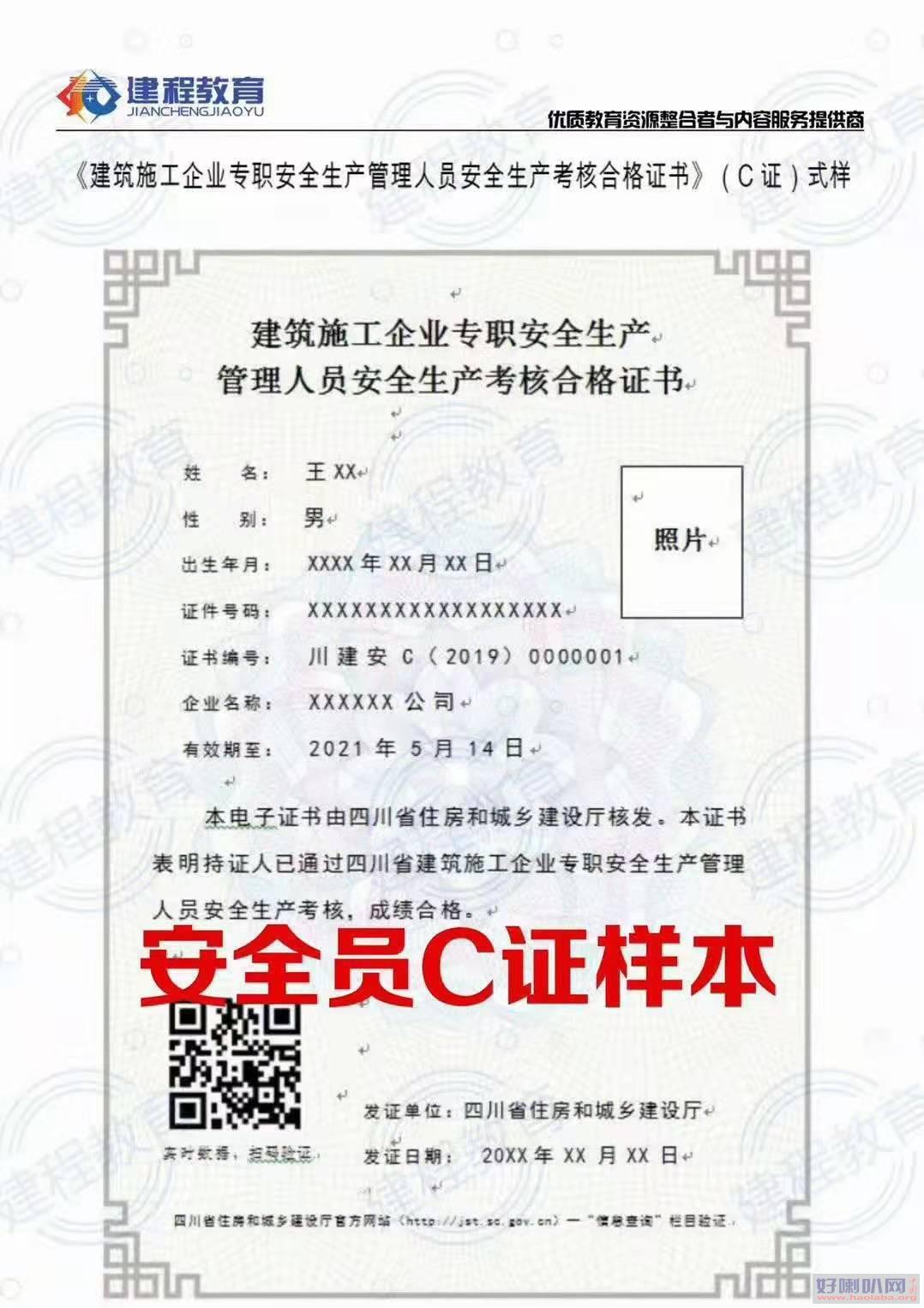 乐山地区建筑生产安安全员培训考证