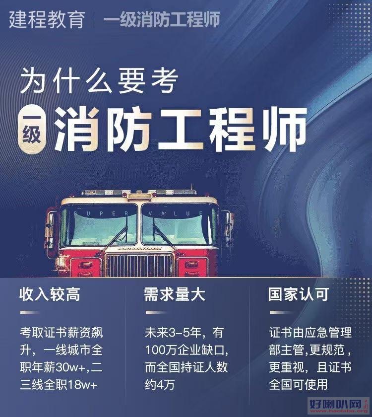 乐山地区非消防专业如何报考消防工程师