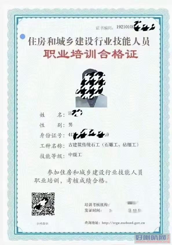 乐山地区建筑工地技术工人上岗证书考证