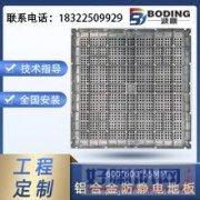 内蒙古乌海市工厂直销高品质铝合金防静电地板的特点及应用范围