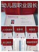 乐山地区中央电教馆保育员项目取证