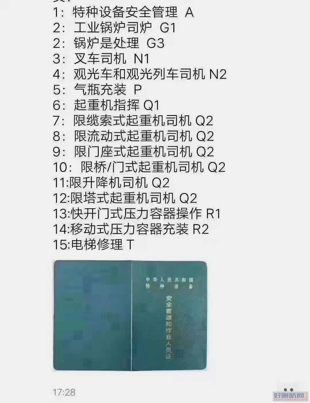 乐山地区特种作业行车操作证书