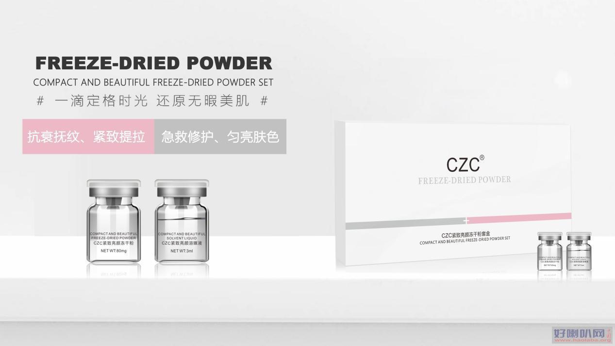 CZC冻干粉:给你想要的完美肌肤
