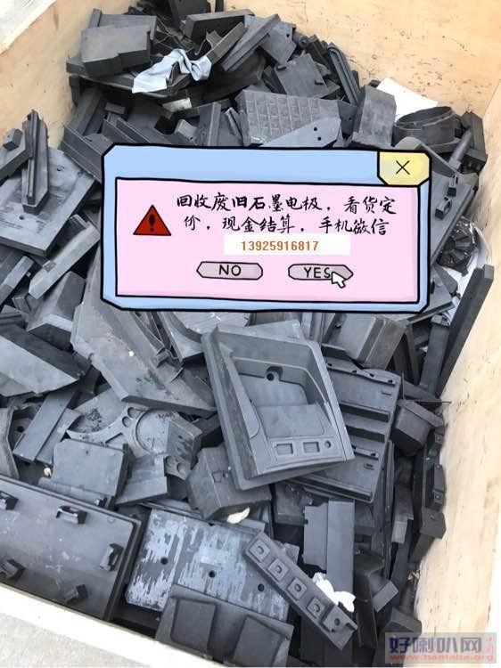 肇庆高价回收石墨边角料 烧结石墨块,废旧石墨电极