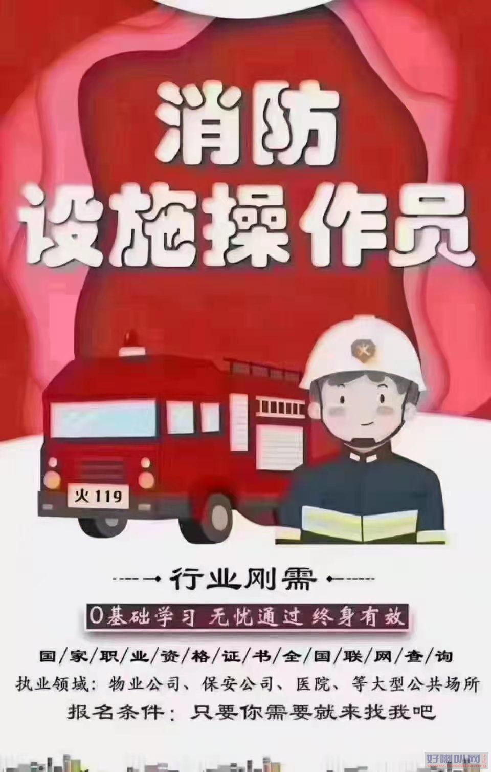 乐山地区消防设施操作员招生简章