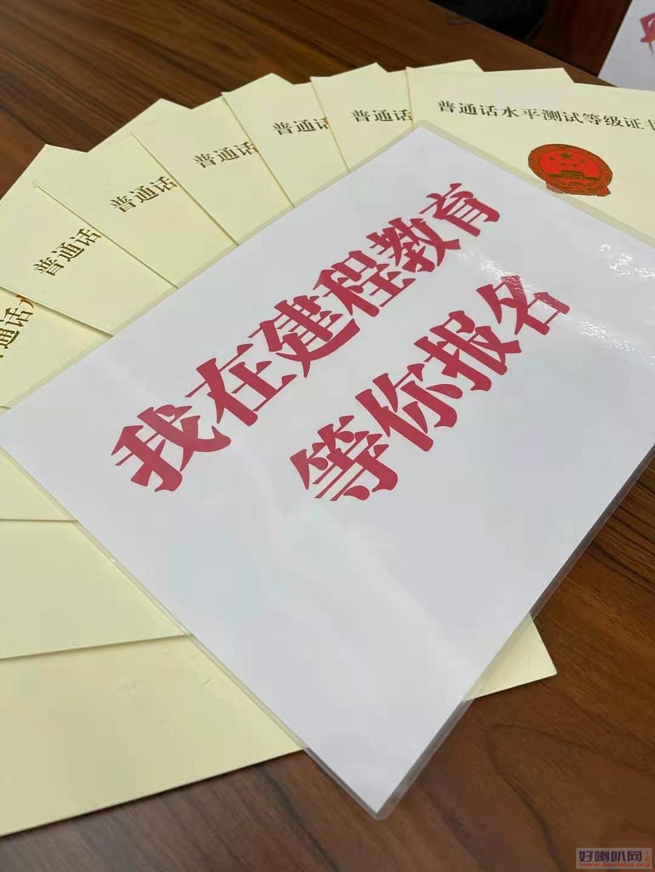 乐山地区普通话二甲专项渠道快速取证