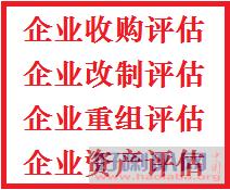 淮南酒店收购评估、淮南饭店资产评估、淮南整体价值评估